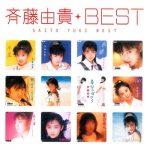 [Album] 斉藤由貴 – 斉藤由貴 BEST (2001.11.21/MP3+Flac/RAR)