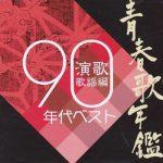 [Album] Various Artists – 青春歌年鑑 演歌・歌謡編 90年代ベスト (2004.11.03/MP3+Flac/RAR)