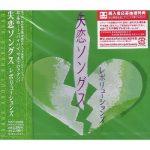 [Album] Various Artists – 失恋ソングス・レボリューションズ~女・革命~ (2004.01.28/MP3/RAR)