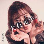 [Album] 大石理乃 – 大石元年 (2019.04.24/AAC/RAR)
