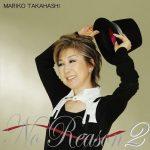 [Album] 高橋真梨子 – No Reason 2 ~もっとオトコゴコロ~ (2010.05.12/MP3/RAR)