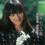[Album] 岩崎宏美 – ゆりかごの唄 岩崎宏美愛唱歌集 (2005.03.09/MP3/RAR)
