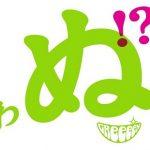[Album] GReeeeN – 歌うたいが歌うたいに来て 歌うたえと言うが 歌うたいが歌うたうだけうたい切れば 歌うたうけれども 歌うたいだけ 歌うたい切れないから 歌うたわぬ!? (2011.12.31/MP3/RAR)