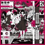 [Single] ASIAN KUNG-FU GENERATION – Dororo / 解放区 (2019.05.15/MP3/RAR)