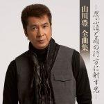 [Album] 山川豊 – Yutaka Yamakawa Zenkyokushu -Shinobuhodo Ameno Yukueni Sasu Hikari- (2017/MP3/RAR)