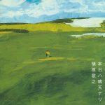 [Album] 槇原敬之 – 本日ハ晴天ナリ (2002.11.07/MP3/RAR)