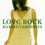 [Album] 山下久美子 – Love Rock (1999.04.28/MP3/RAR)