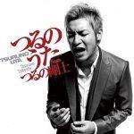[Album] つるの剛士 – つるのうた (2009.04.22/MP3/RAR)