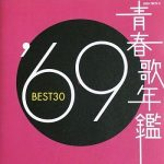 [Album] Various Artists – 青春歌年鑑'69 BEST 30 (2000/MP3/RAR)