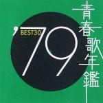 [Album] Various Artists – 青春歌年鑑'79 BEST 30 (2000/MP3/RAR)