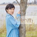 [Single] 森山愛子 – Obikino Watashi (2019.05.08/MP3/RAR)