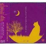 [Album] Various Artists – A-40 メランコリック ラブソングス2 (2008.07.01/MP3+Flac/RAR)