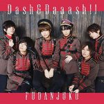 [Single] 風男塾 – Dash&Daaash!! (2019.06.19/MP3/RAR)
