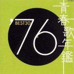 [Album] Various Artists – 青春歌年鑑'76 BEST 30 (2000.11.22/MP3/RAR)