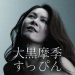 [Album] 大黒摩季 – すっぴん (2010.08.25/MP3/RAR)