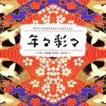 [Album] Various Artists – ヤマハメモリアルヒッツコレクション 年々彩々〜my song ・your song〜 (2002/MP3+Flac/RAR)