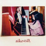 [Album] aiko – aikoの詩。 (2019.06.05/MP3+Flac/RAR)