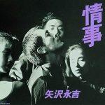 [Album] 矢沢永吉 – 情事 (2009.09.16/MP3+Flac/RAR)