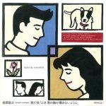 [Album] 槇原敬之 – 君が笑うとき君の胸が痛まないように (2012.11.14/MP3+Flac/RAR)