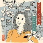 [Album] テレサ・テン – あの日 あの街で (2015.10.21/MP3+Flac/RAR)