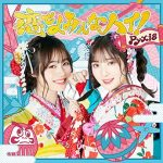 [Single] Pyxis – 恋せよみんな、ハイ! (2019.06.05/MP3/RAR)