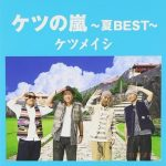[Album] ケツメイシ – ケツの嵐~夏BEST~ (2013.04.03/MP3/RAR)
