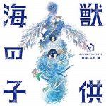 [Album] 久石譲 – 「海獣の子供」オリジナル・サウンドトラック サウンドトラック (2019.06.05/MP3/RAR)