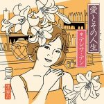 [Album] テレサ・テン – 愛とその人生 (2015.10.21/MP3+Flac/RAR)