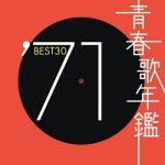[Album] Various Artists – 青春歌年鑑'71 BEST 30 (2000.11.22/MP3/RAR)