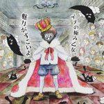 [Album] ゲスの極み乙女。 – 魅力がすごいよ (2014.10.29/MP3/RAR)