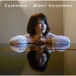 [Album] 辛島美登里 – Cashmere (2017.10.25/MP3/RAR)
