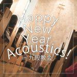 [Single] moumoon – Happy New Year Acoustics! IN 九段教会 2018.01.27 (2019.05.14/MP3+FLAC/RAR)