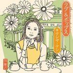 [Album] テレサ・テン – Love & Pops (2015.10.21/MP3+Flac/RAR)