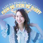 [Single] 戸松遥 – DELUXE DELUXE HAPPY (2019.05.27/MP3/RAR)