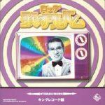 [Album] Various Artists – ロッテ 歌のアルバム キングレコード編 (2003.05.21/MP3+Flac/RAR)