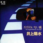 [Album] 井上陽水 – ガイドのいない夜 (2009.03.25/MP3/RAR)
