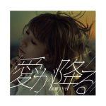 [Single] 加藤ミリヤ – 愛が降る (2019.06.19/AAC/RAR)