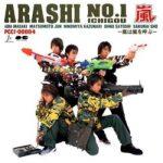 [Album] 嵐 – ARASHI NO.1 ICHIGOU -嵐は嵐を呼ぶ (2001/MP3/RAR)