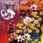 [Album] 華風月 – Theme of 華風月 (2014.01.15/MP3+Flac/RAR)
