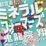 [Single] 鬼龍院翔 from ゴールデンボンバー – 超変身!ミネラルフォーマーズ (2019.05.08/MP3+Flac/RAR)