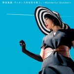 [Album] 野宮真貴 – ヴァカンス渋谷系を歌う。~Wonderful Summer~ (2017.05.03/MP3/RAR)