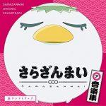 [Album] さらざんまい – さらざんまい 音楽集「皿ウンドトラック」 サウンドトラック (2019.06.05/MP3/RAR)