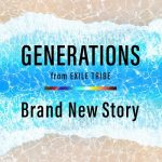 [Single] GENERATIONS from EXILE TRIBE – Brand New Story (2019.06.07/MP3/RAR)