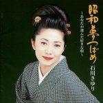 [Album] 石川さゆり – 昭和夢つばめ~あなたが選んだ好きな唄~ (1996.08.21/MP3/RAR)