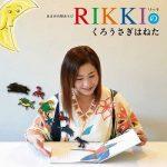 [Album] RIKKI – あまみの唄あそび RIKKIのくろうさぎはねた (2017.01.19/MP3+Flac/RAR)