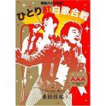 [Album] 桑田佳祐 – 昭和八十三年度! ひとり紅白歌合戦 (2009.03.25/MP3+Hi-Res FLAC/RAR)