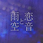 [Single] AAA – 恋音と雨空 – Jazzy Rain REMIX – (2019.06.26/AAC/RAR)