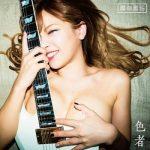 [Album] 藤田恵名 – 色者 (2019.06.26/MP3/RAR)