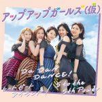 [Single] アップアップガールズ(仮) – Da Dan Dance!/ヒート ビート アイランド/5 to the 5th Power (2019.06.25/MP3/RAR)