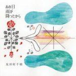[Single] 見田村千晴 – あの日雨が降ったから (2019.07.24/AAC/RAR)